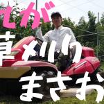 草刈り機メーカー「筑水キャ二コム」F1MASAO紹介