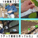 「竹を使った昔ながらの農業」