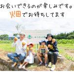 農業体験受け入れます!農に興味ある人集まれ!